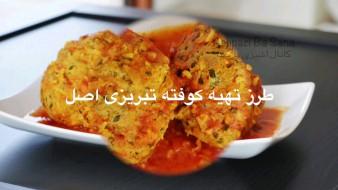 طرز تهیه غذای اسفنجی با پیازچه و پنیر