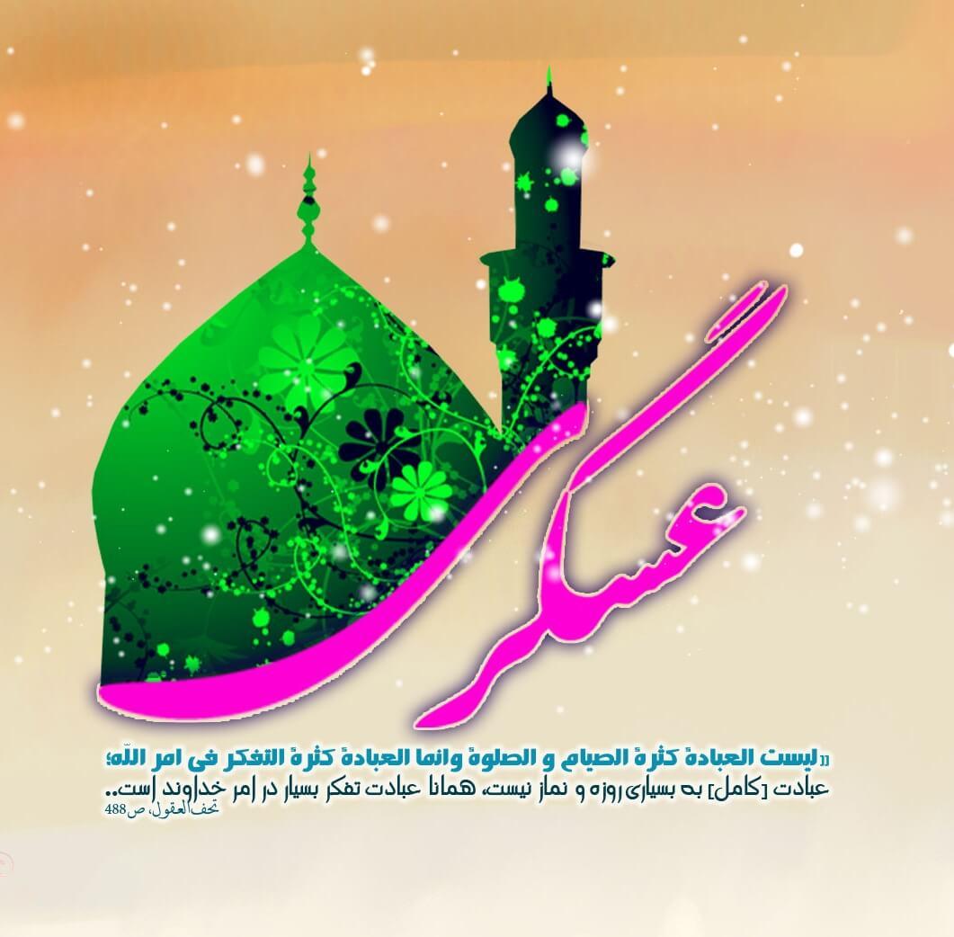 میلاد امام حسن عسگری (ع) مبارک باد