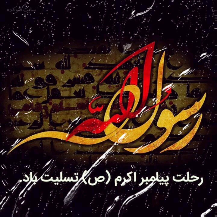رحلت پیامبر گرامی اسلام (ص) تسلیت باد