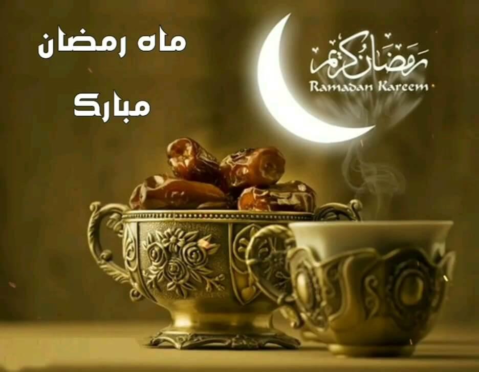 ماه رمضان مبارک باد