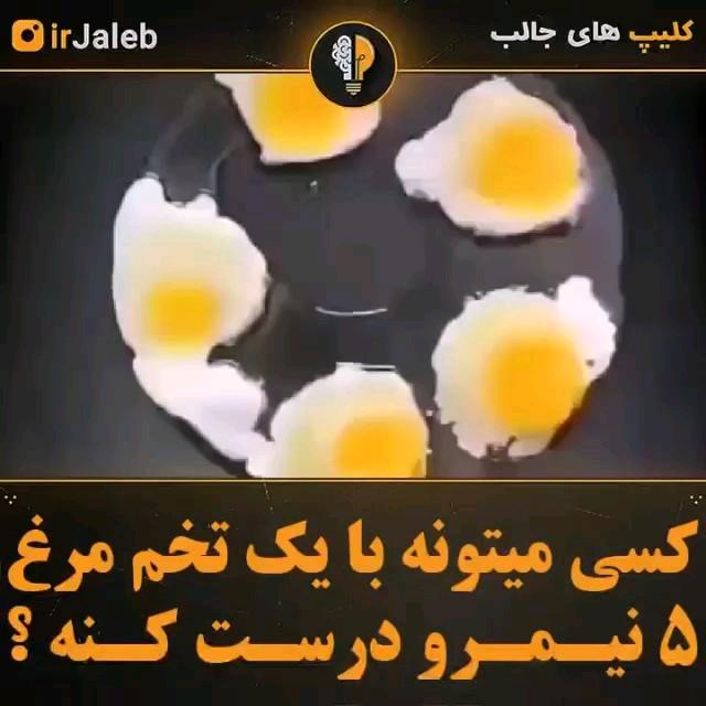 ترفند درست کردن نیمرو برای ۵ نفر با یک تخم مرغ