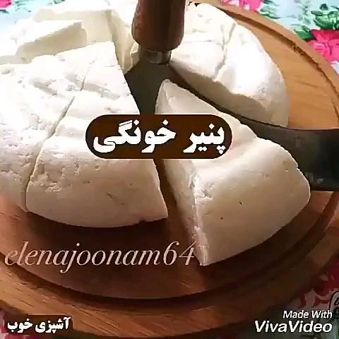 فیم آشپزی آموزش تهیه پنیر خانگی
