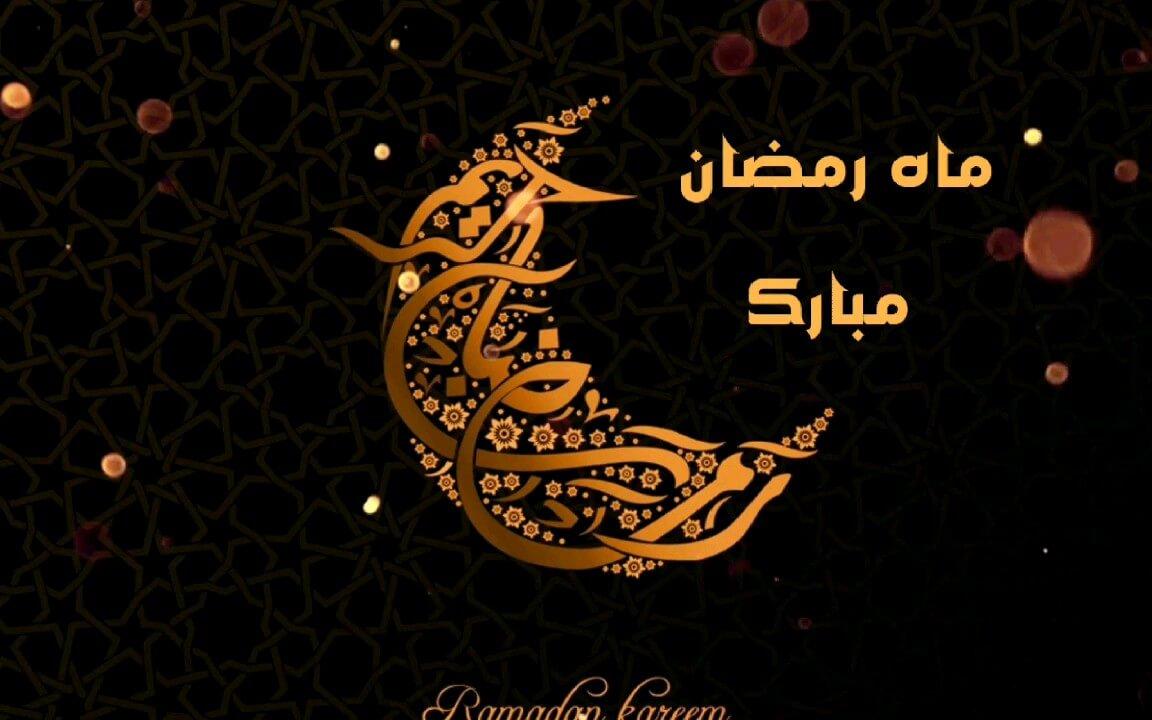 دانلود گیف ماه رمضان