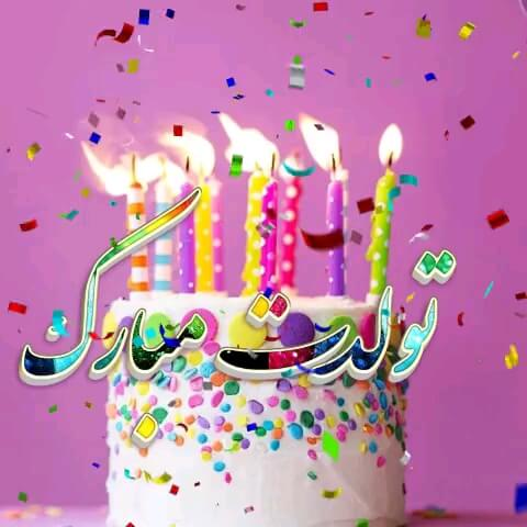 گیف تولدت مبارک
