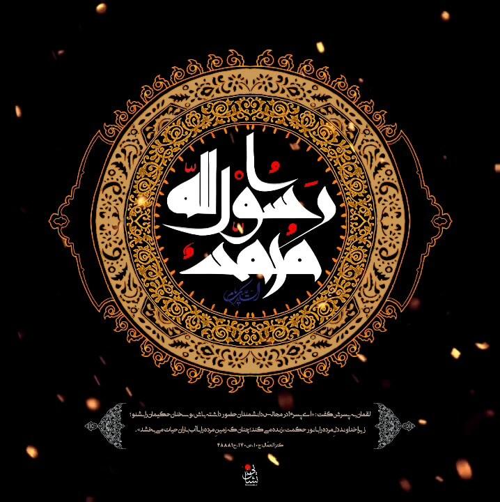 رحلت حضرت محمد مصطفی (ص) بر تمام جهانیان تسلیت باد