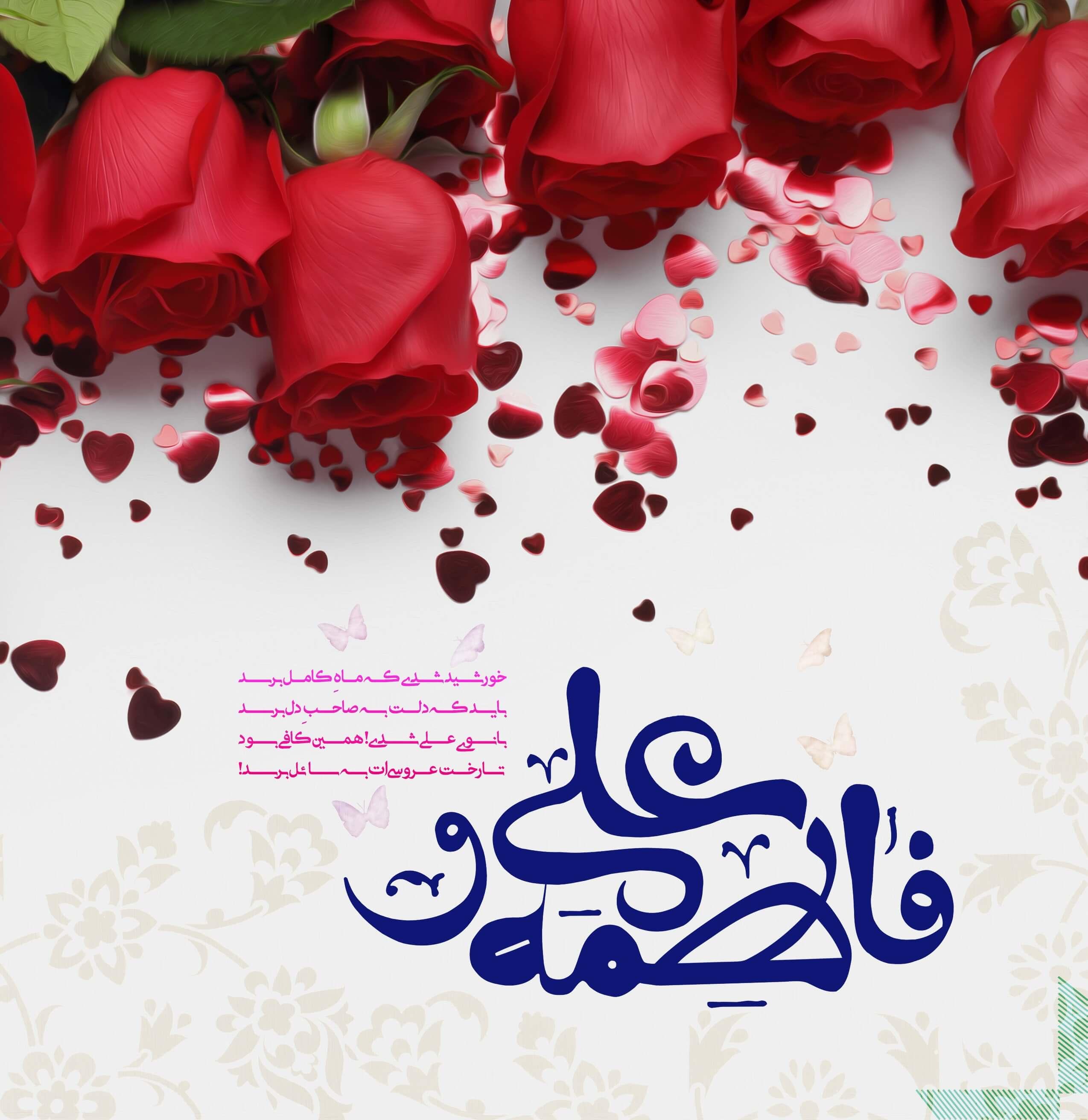 تصویر متحرک سالروز ازدواج حضرت علی (ع) و حضرت فاطمه (س) مبارک باد