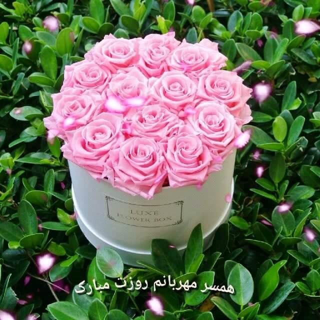 تصویر متحرک همسر مهربانم روزت مبارک