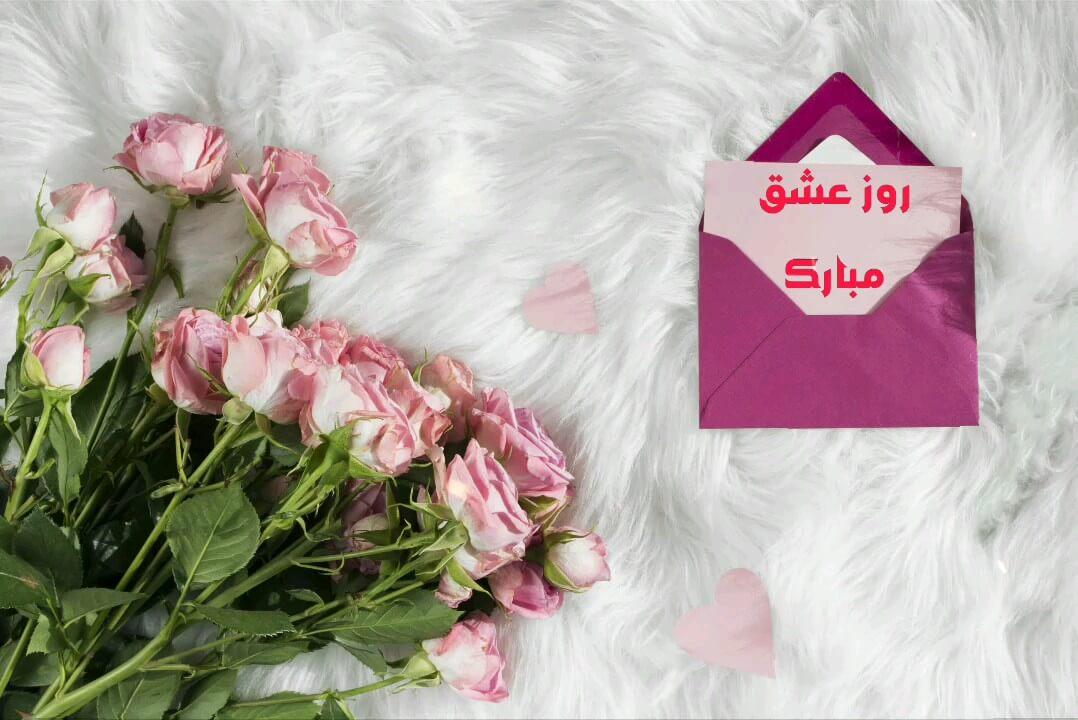 هدیه عاشقانه | love