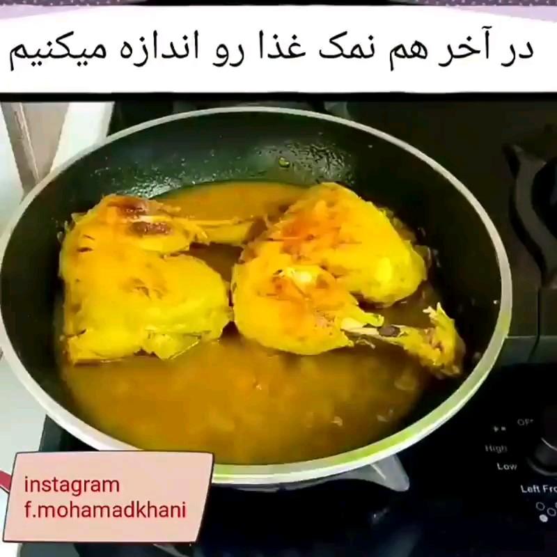 طرز تهیه مرغ زعفرونی | دانلود کلیپ های آشپزی ایرانی
