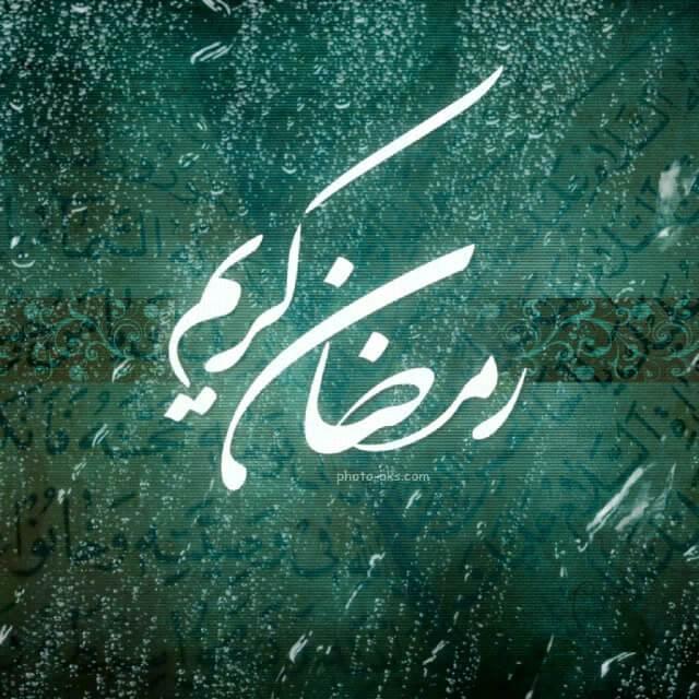 عکس متحرک حلول ماه رمضان مبارک باد