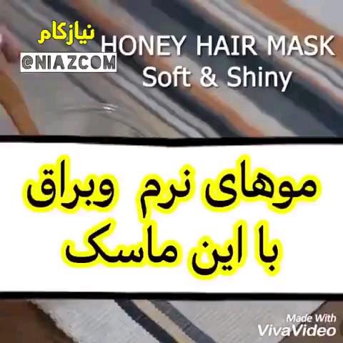 ترفند داشتن موهای نرم و براق