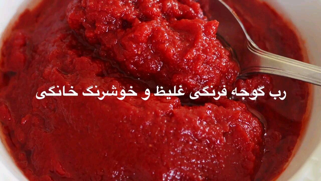 فیلم طرز تهیه رب گوجه فرنگی غلیظ و خوشرنگ خانگی