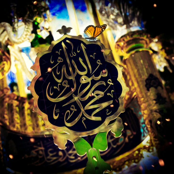 رحلت پیامبر گرامی اسلام تسلیت باد
