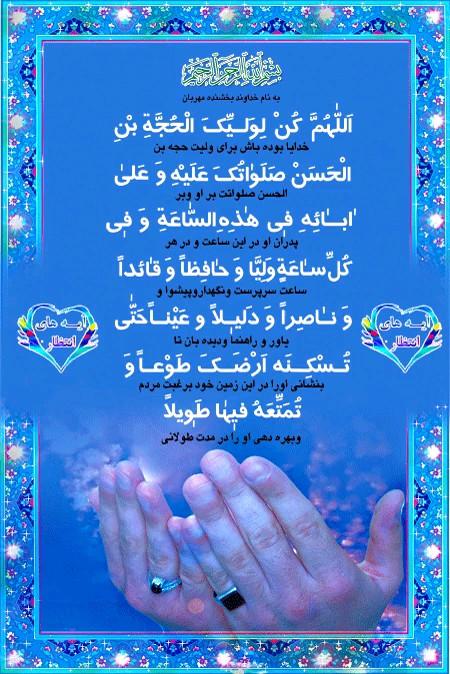 تصویر متحرک دعای فرج