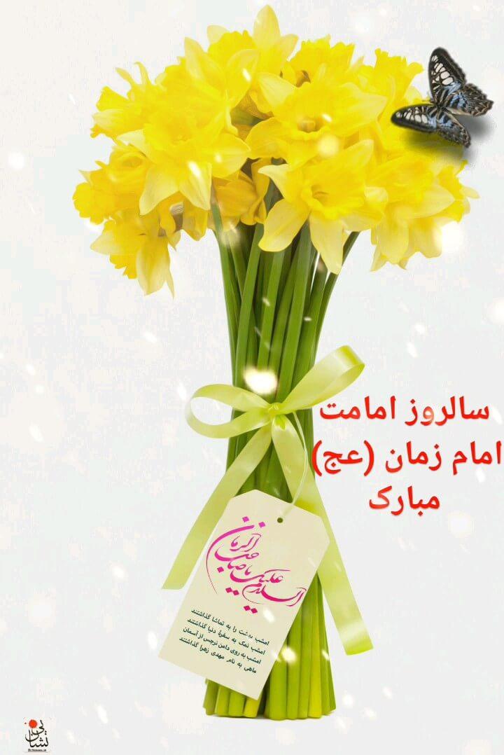 سالروز زعامت و امامت امام زمان (عج) بر تمام مسلمانان مبارک
