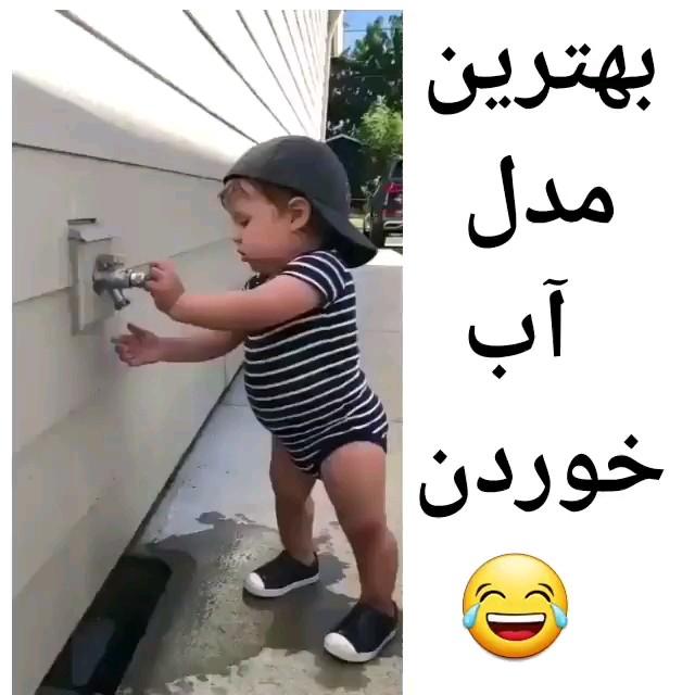 بهترین مدل آب خوردن :) | ویدیو خنده دار کوتاه
