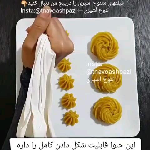 فیلم طرز تهیه حلوای سیب گلاب