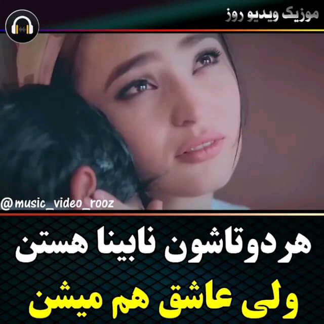 ویدیو عاشقانه زیبا و غمگین