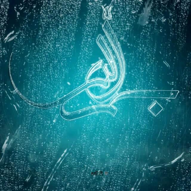 گیف متحرک بسم الله الرحمن الرحیم