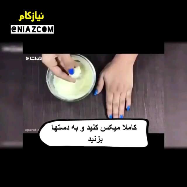 یک ترفند عالی برای سفید شدن و لطیف شدن پوست دست
