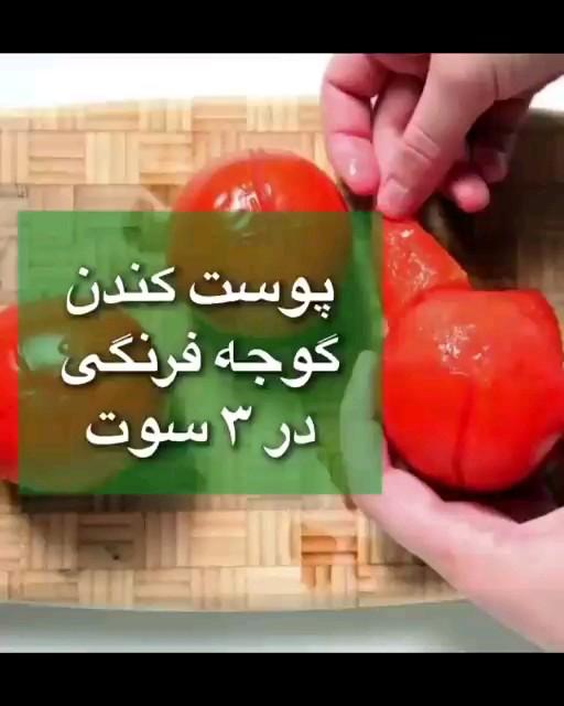 ویدیو ترفند پوست کردن گوجه فرنگی سریع و راحت