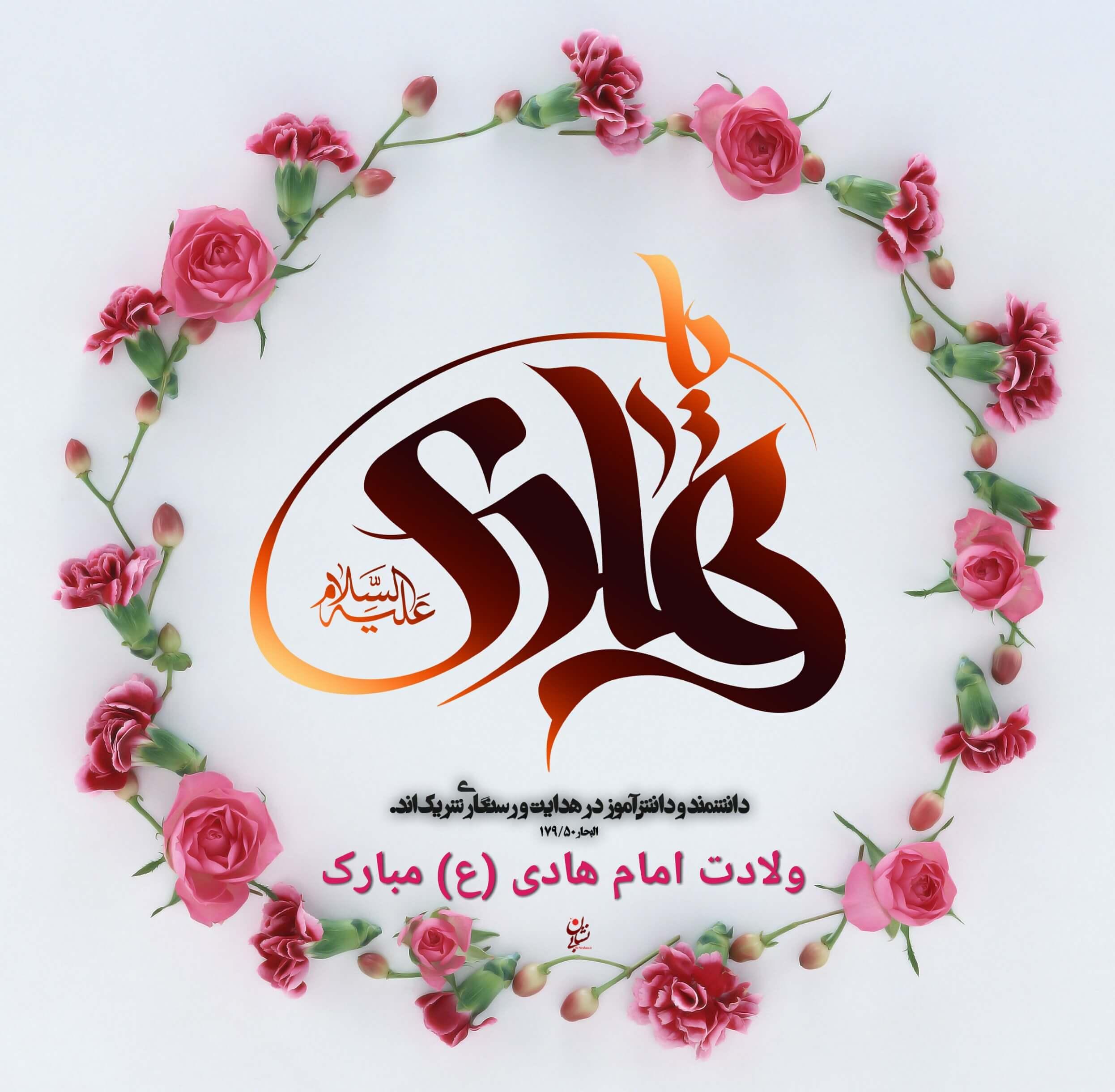 عکس متحرک ولادت امام هادی (ع) مبارک