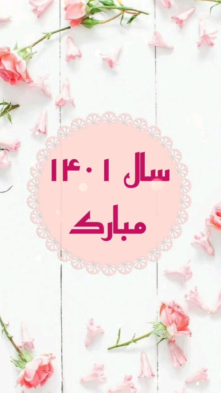 عکس متحرک نوروز ۹۸ مبارک