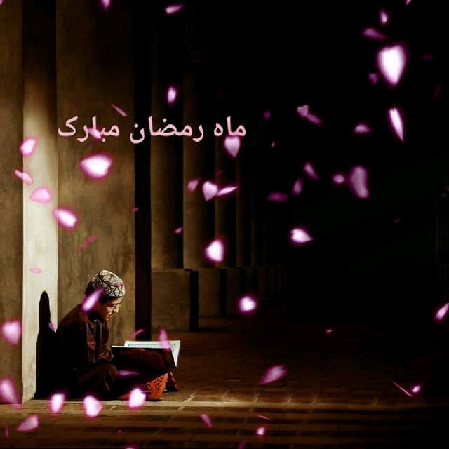 عکس متحرک تبریک ماه رمضان