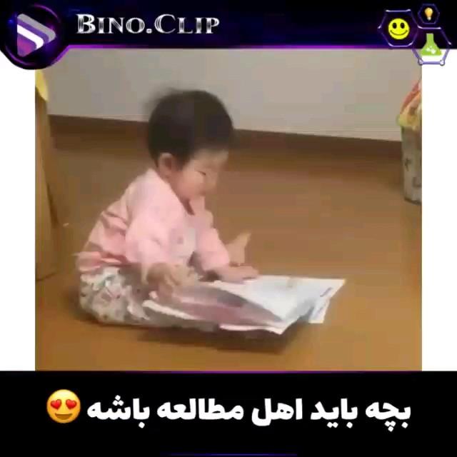 بچه باید اهل مطالعه باشه :))   کلیپ خنده دار