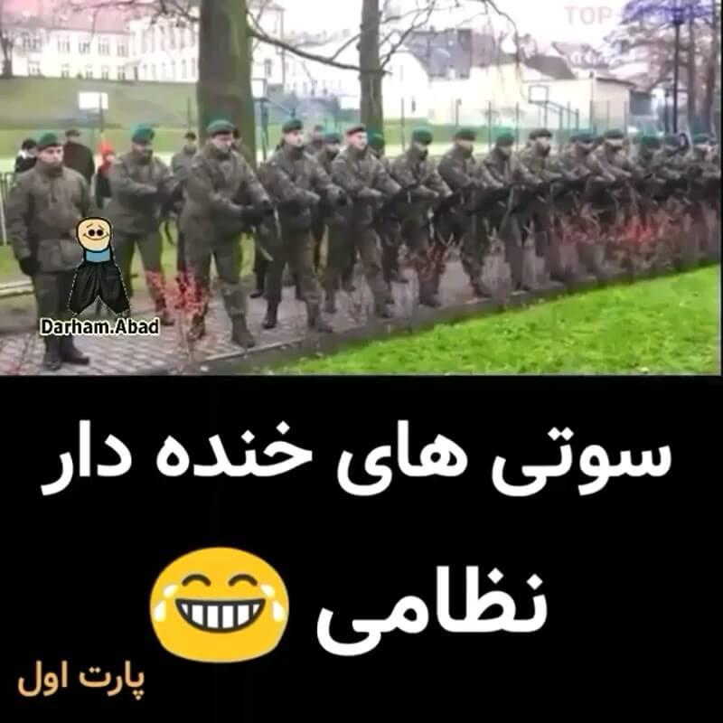 سوتی های خنده دار نظامی | مرجع گیف های خنده دار