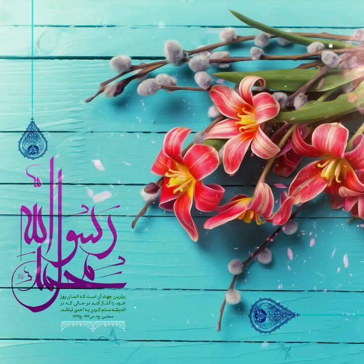 ولادت حضرت محمد مصطفی (ص) مبارک باد