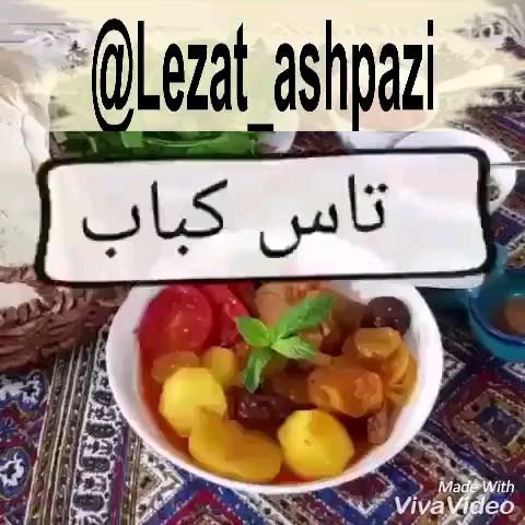 طرز تهیه تاس کباب
