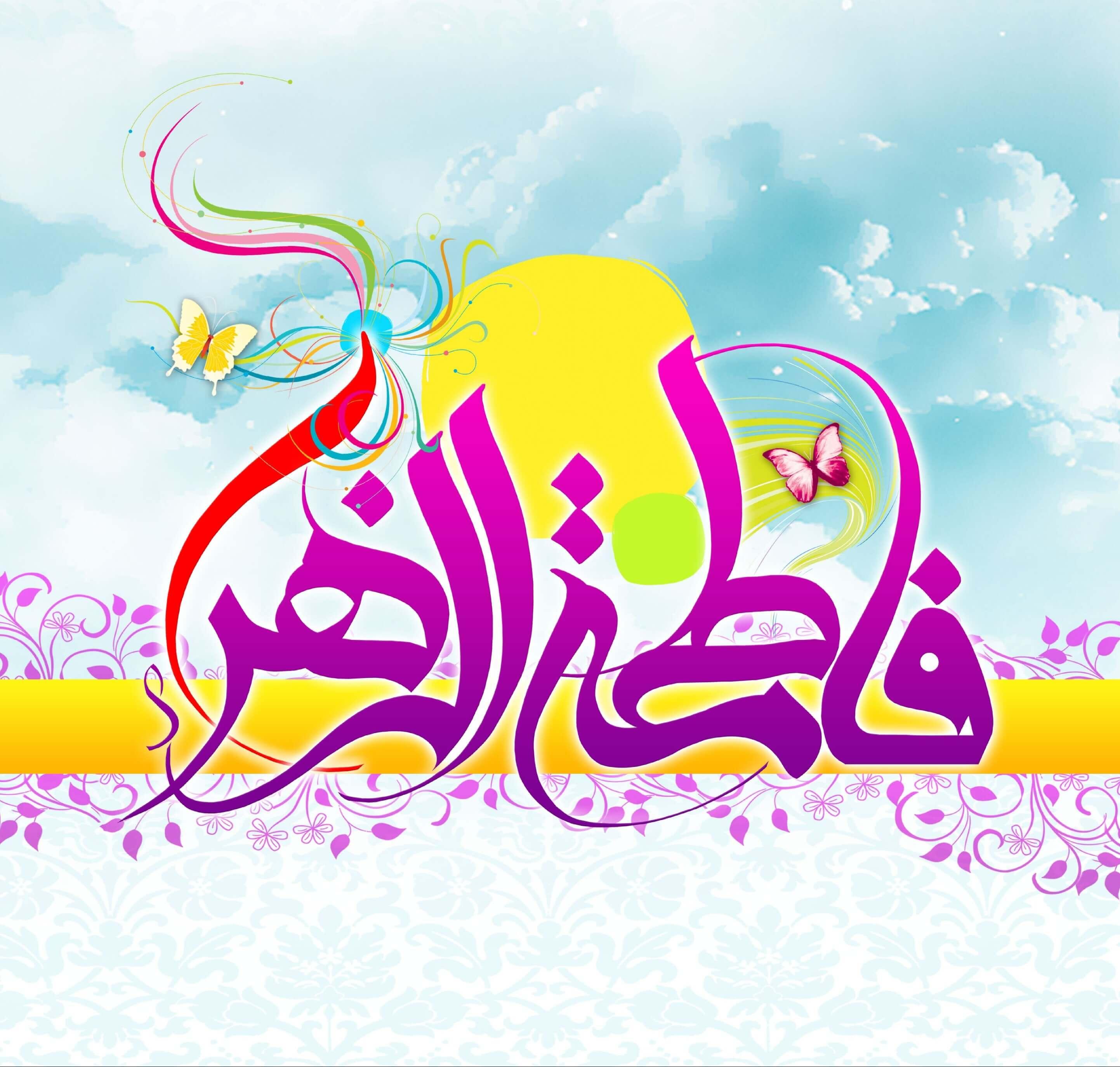 ولادت حضرت زهرا (س) مبارک باد