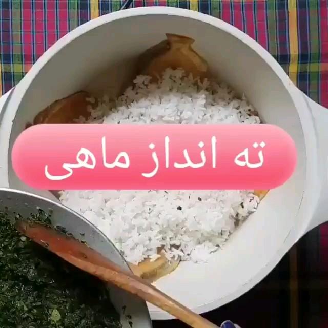 کلیپ آشپزی آموزش ته انداز ماهی