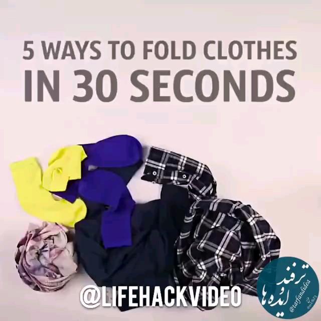 نحوه صحیح تا کردن انواع لباس | سایت ترفندها