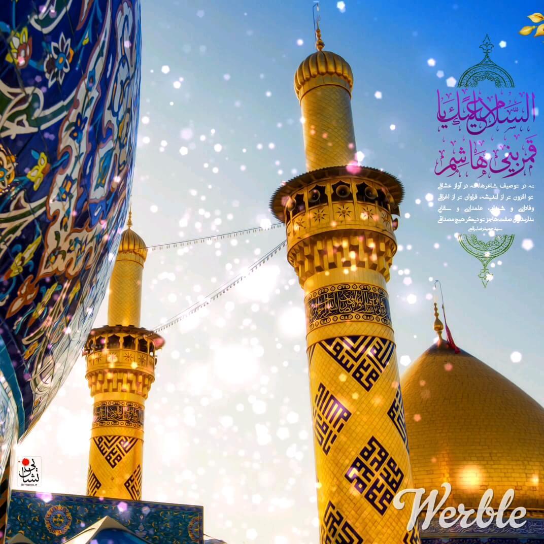 ولادت حضرت عباس (ع) مبارک باد