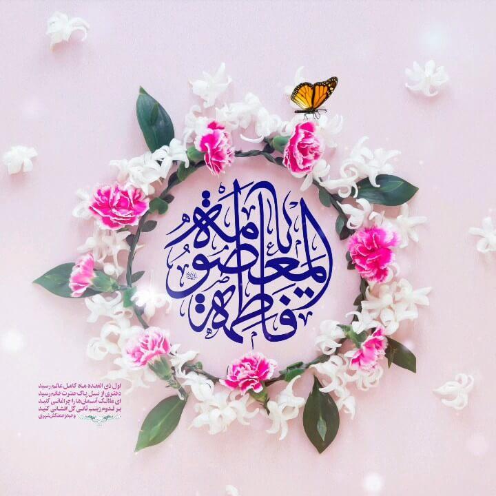 تصویر متحرک ولادت حضرت معصومه (س) خجسته باد