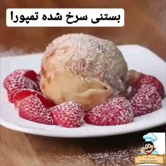طرز تهیه بستنی سرخ تمپورا