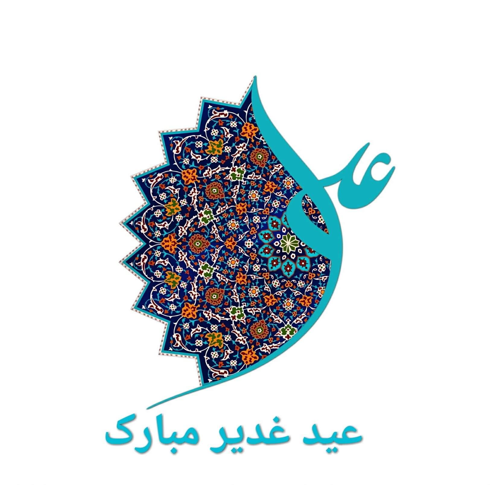 عکس متحرک عید غدیر مبارک