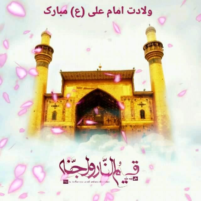 عکس متحرک ولادت حضرت علی مبارک باد