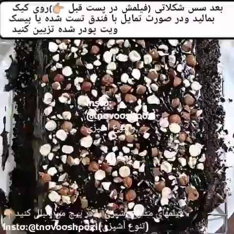 کلیپ کیک پزی | طرز تهیه کیک خیس ترکیه