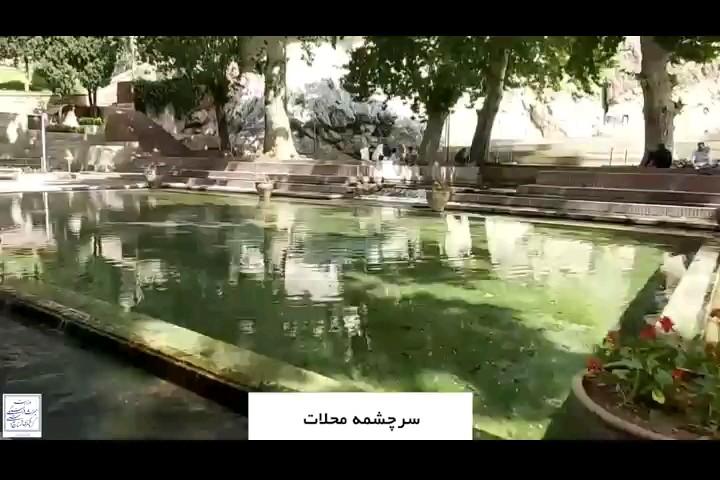 دریاچه زیبای پارک سرچشمه شهرستان محلات