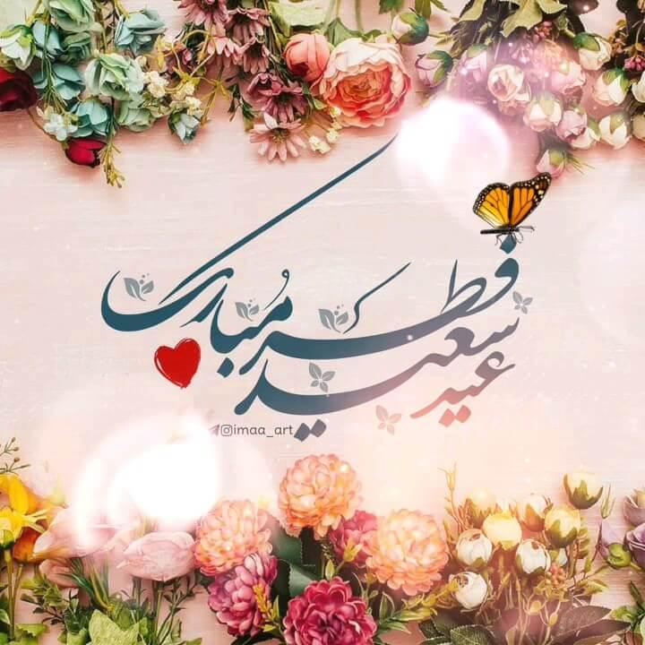 گیف عید سعید فطر مبارک