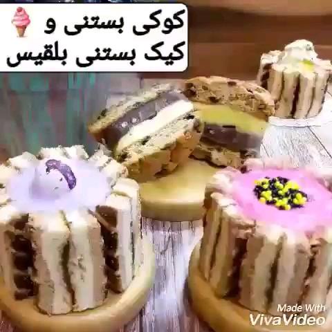 ویدیو آشپزی آموزش کیک بستنی با تیتاب
