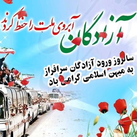 سالروز ورود آزادگان و روز آزاده گرامی باد