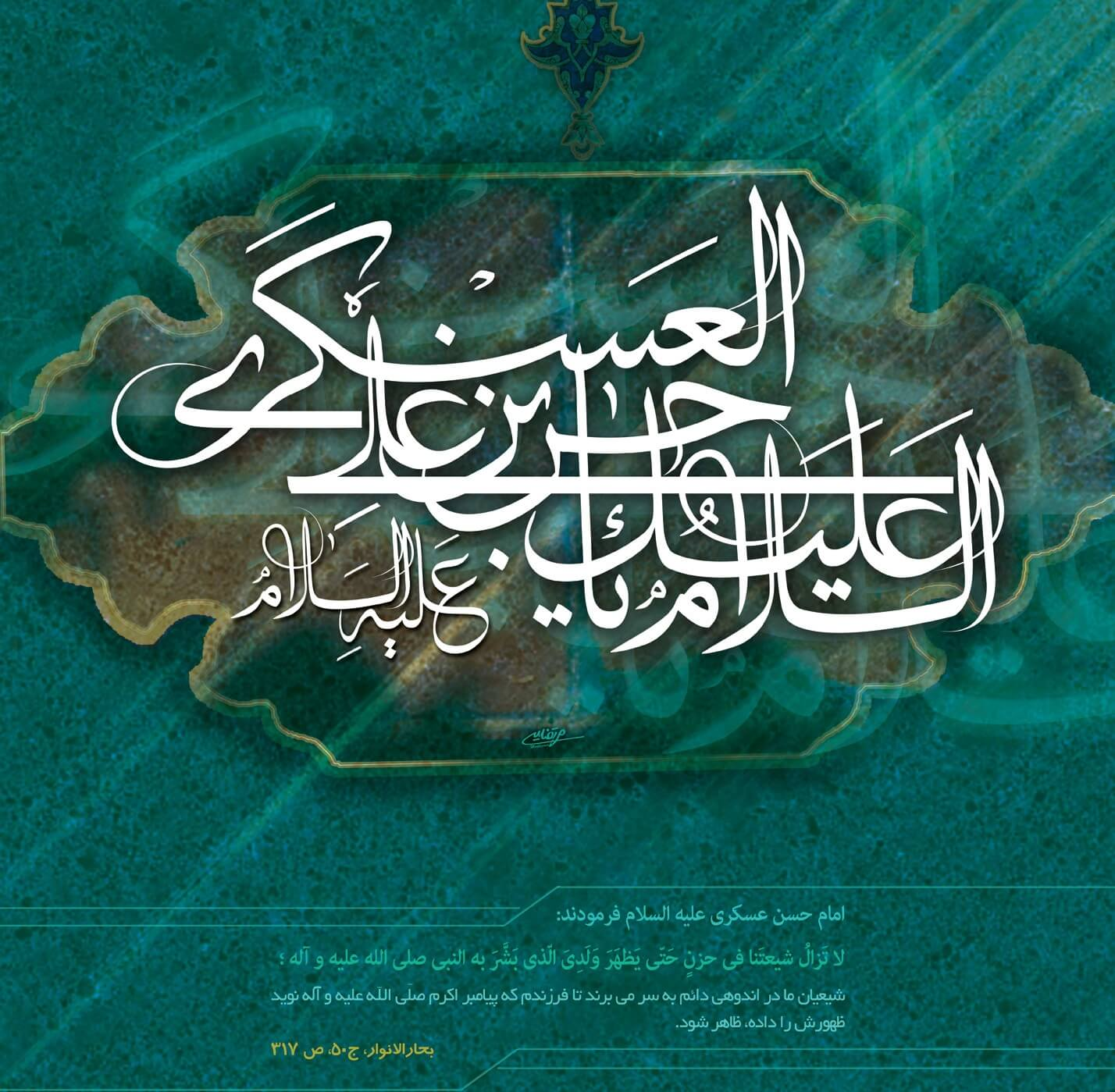 ولادت امام حسن عسگری (ع) مبارک باد