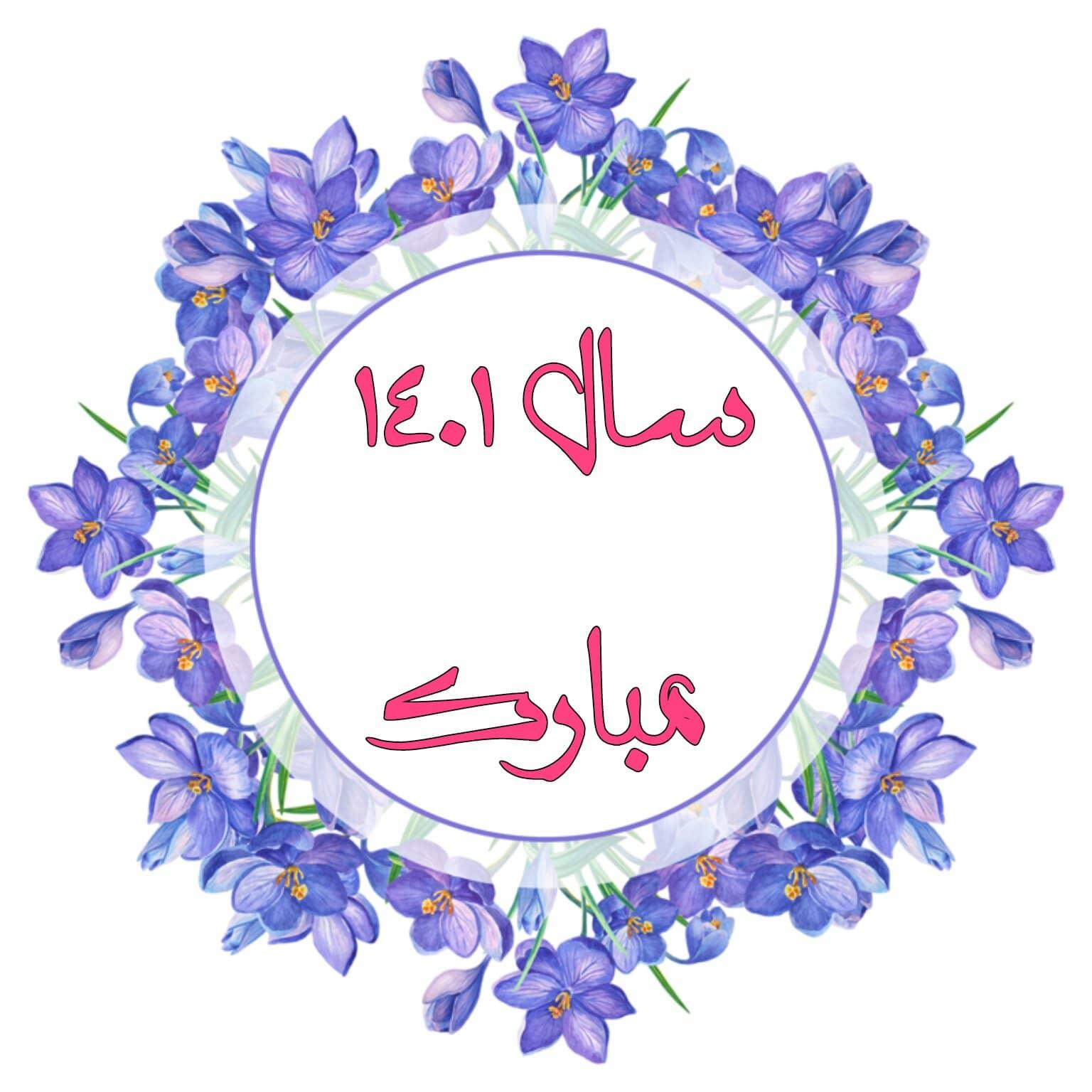 سال ۱۳۹۸ مبارک