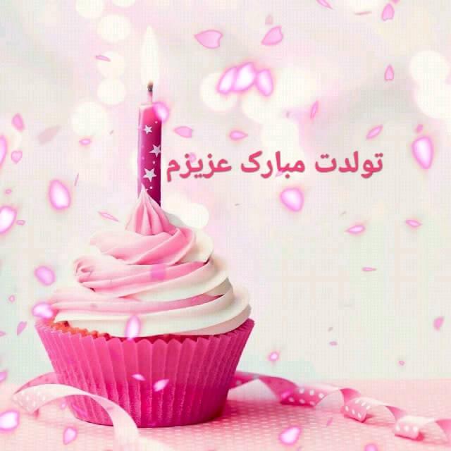 گیف متحرک تولدت مبارک عزیزم