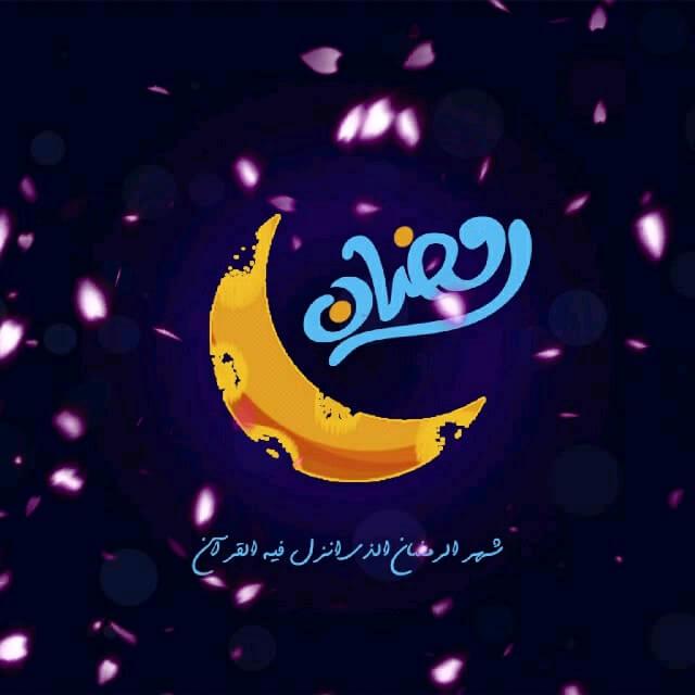 تصویر متحرک ماه رمضان مبارک