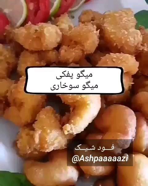 فیلم آشپزی طرز تهیه میگو سوخاری